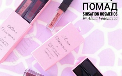 Презентация помад Алены Водонаевой и Sinsation Cosmetics: как это было